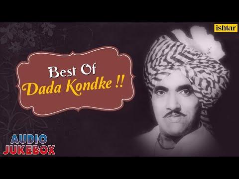 Video Best Of Dada Kondke : Evergreen Marathi Songs || Audio Jukebox download in MP3, 3GP, MP4, WEBM, AVI, FLV January 2017