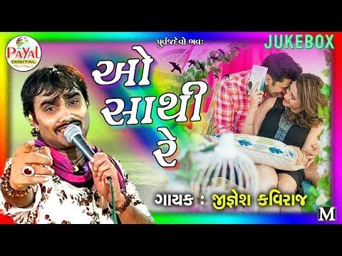 Video O Sathi Re 2017 || Jignesh Kaviraj New Dj || download in MP3, 3GP, MP4, WEBM, AVI, FLV January 2017