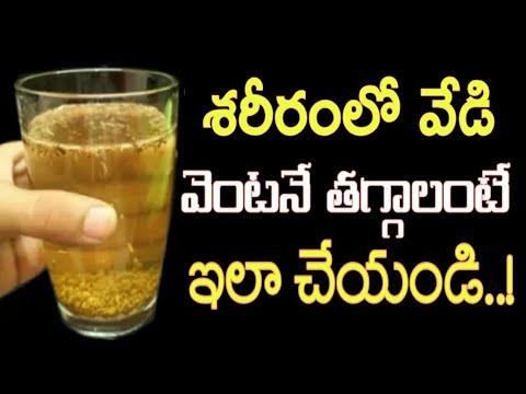 100% Results| శరీరంలో వేడి వెంటనే తగ్గాలంటే ఇలా చేయండి|Reduce Body Heat in Telugu|Telugu Health Tips