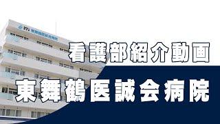 東舞鶴医誠会病院 看護部紹介