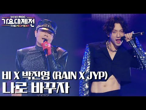 [2020 MBC 가요대제전] 비 X 박진영 - 나로 바꾸자 (RAIN X JYP - Switch to me), MBC 201231 방송