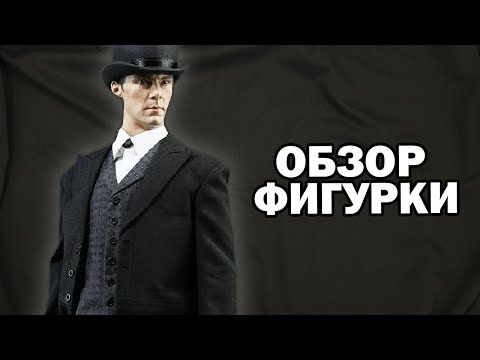 Шерлок Холмс British Detective in Victoria period (EX08) от POPTOYS