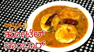 ಹೋಟೆಲ್ ಸ್ಟೈಲ್ ಸಾಂಬಾರ್   Hotel style idli samber   Rani swayam kalike