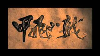 Long Môn Phi Giáp - The Flying Swords of Dragon Gate Trailer - MegaStar Cineplex Vietnam