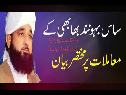 Video Saas Bahu Nand Bhabhi ke Muamllat by Molana Raza Saqib sb download in MP3, 3GP, MP4, WEBM, AVI, FLV January 2017