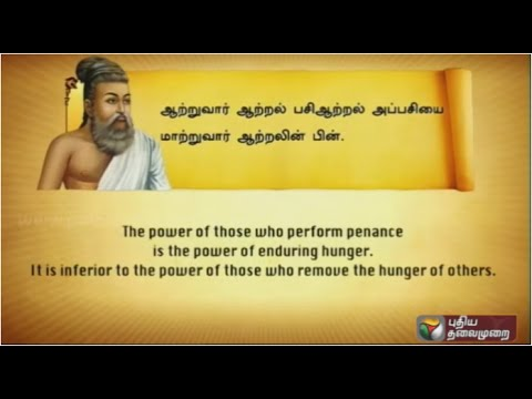 Thought-for-the-day-from-the-days-Thirukkural-Ner-Ner-Theneer-03-04-2016