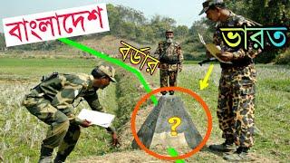 Video India-Bangladesh Border   ржнрж╛рж░ржд-ржмрж╛ржВрж▓рж╛ржжрзЗрж╢ рж╕рзАржорж╛ржирзНржд   Rare International Borders in Bangla (Part 2) MP3, 3GP, MP4, WEBM, AVI, FLV Januari 2019