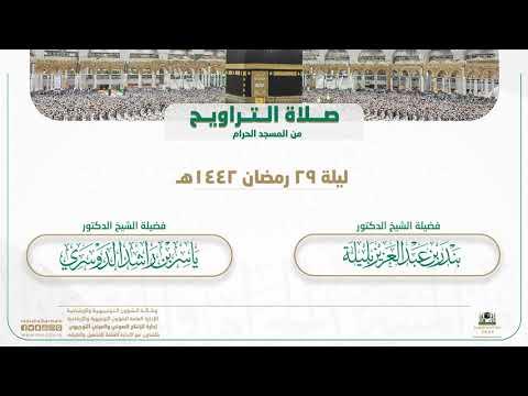 صلاة التراويح من المسجد الحرام | ليلة 29 رمضان 1442هـ
