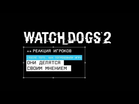 Watch Dogs 2 – реакция игроков [RU]