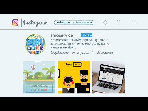 Подписывайся на наш Instagram @smoservice