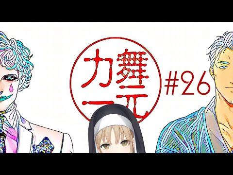 【ゲスト: シスター・クレア】舞元力一#26