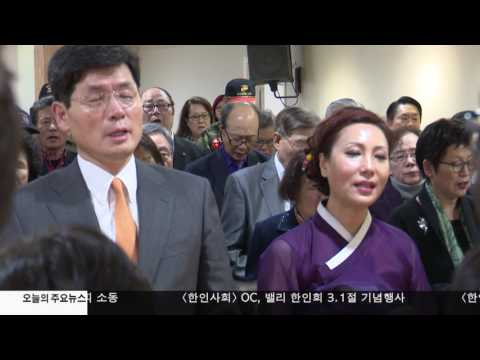 뉴욕 한인사회도 '대한독립만세' 3.01.17 KBS America News