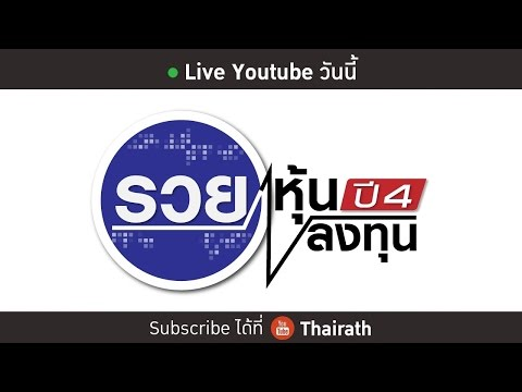 Live : รวยหุ้น รวยลงทุน ปี4 | เจาะลึกทิศทางการลงทุนปี 2017 กับ CIMB-PRINCIPAL | 25 ม.ค. 60(Full)