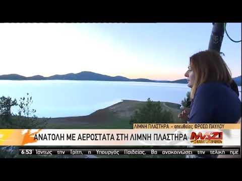Λίμνη Πλαστήρα   Ανατολή με αερόστατο   31/08/20   ΕΡΤ