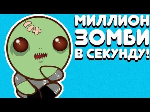 МИЛЛИОН ЗОМБИ В СЕКУНДУ!