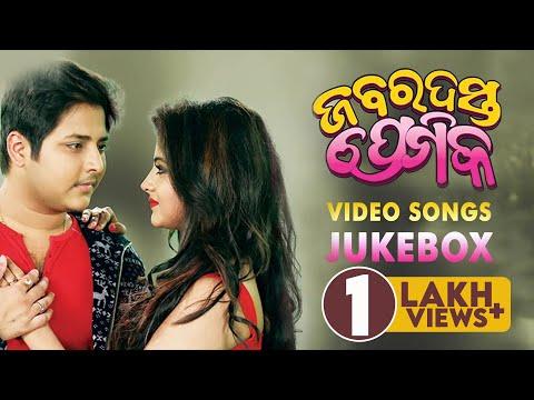 Video Zabardast Premika Odia Movie || Video Jukebox | Babushan, Jhillik, Mihir Das download in MP3, 3GP, MP4, WEBM, AVI, FLV January 2017