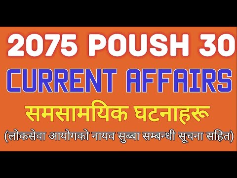 (Current Affairs loksewa Nepal #94|30 Poush 2075 |समसामयिक जानकारी|Smartgk|14 January 2019 - Duration: 7 minutes, 21 seconds.)
