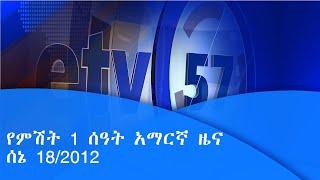 የምሽት 1 ሰዓት አማርኛ ዜና … ሰኔ 18/2012 ዓ.ም |etv