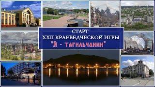 """Открытие игры """"Я-Тагильчанин"""""""