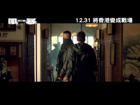 《風暴》12/31 把香港變成戰場