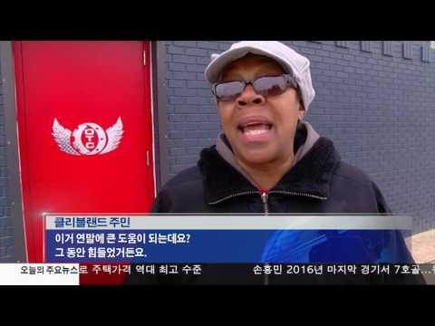 클리블랜드 경찰의 연말 12.28.16 KBS America News