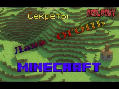 Секреты Minecraft: Прозрачная лава
