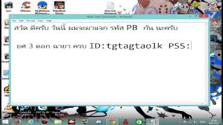 แจกรหัส PB ยศ 3 ดอก แบบฟรีๆ 1080p