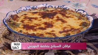 غراتان السبانخ بصلصة المورني   مهلبية بالشوكولا البيضاء / ميليسا كهينا / ليندة / Samira TV