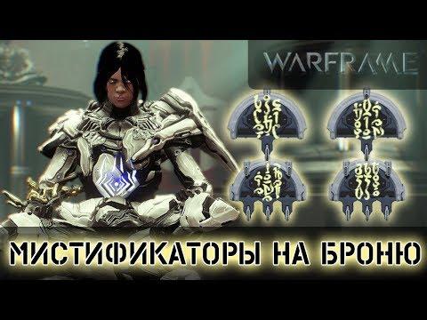 Warframe: Все о Мистификаторах Брони Оператора (видео)