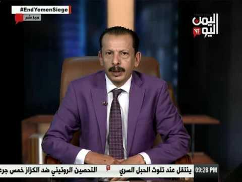 اليمن اليوم 1 5 2017