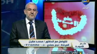 أسباب تأخر الإنجاب بطانة الرحم المهاجرة أد محمد مقبل 2