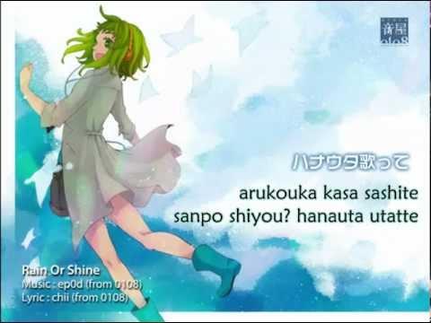 【GUMI】Rain or Shine [Romaji/ Kanji lyrics]