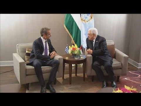 Συνάντηση του Κ.Μητσοτάκη με τον  πρόεδρο της Παλαιστίνης Αμπού Αμπάς