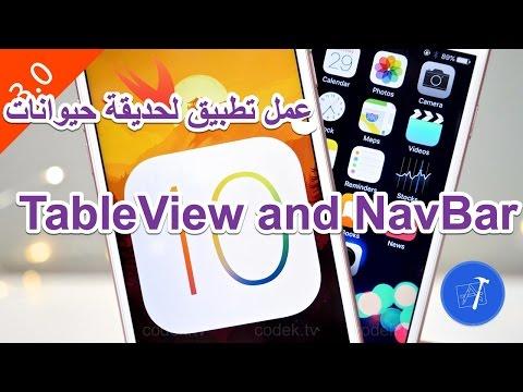 32- iOS    TableView, Navbar   عمل تطبيق لحديقة حيوانات