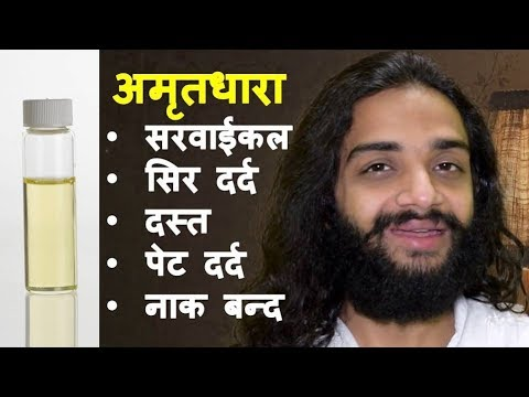 Diet plans - AMRIT DHARA HEADACHE, CERVICAL PAIN, TOOTHACHE, LOOSE MOTION, INESCT BITE, CRAMPS  NITYANANDAM SHREE