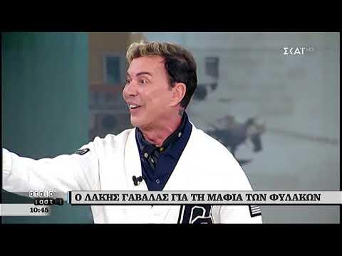 Video - Λάκης Γαβαλάς: Στη φυλακή μου πρότειναν συμβόλαιο θανάτου!