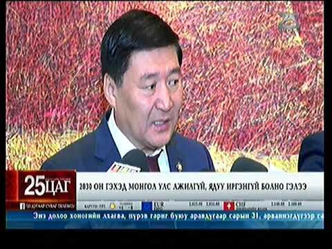 2030 он гэхэд Монгол Улс ажилгүй, ядуу иргэнгүй болно гэлээ