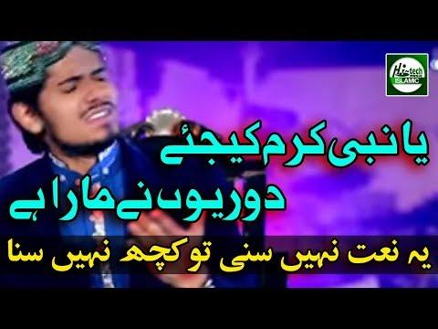 YA NABI KARAM KIJIYE - MUHAMMAD UMAIR ZUBAIR QADRI - OFFICIAL HD VIDEO - HI-TECH ISLAMIC (видео)