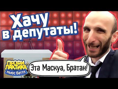 Хачу в депутаты! - Выпуск 15 - Ньюс-Баттл ПРОФИЛАКТИКА