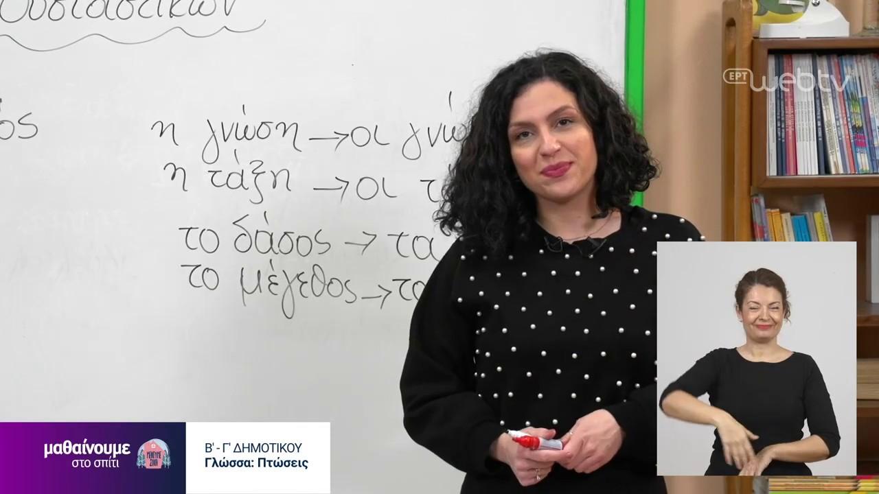Μαθαίνουμε στο Σπίτι : Β κ Γ Δημοτικού | Γλώσσα – Πτώσεις | 23/04/2020 | ΕΡΤ