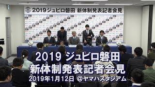 2019新体制発表記者会見