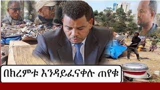 Ethiopia: በክረምቱ እንዳይፈናቀሉ የአዲስ አበባ ነዋሪዎች ጠየቁ | Addis Ababa | Takele Uma | Eskinder Nega