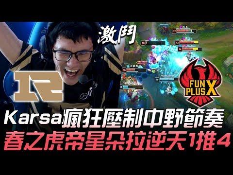 RNG vs FPX Karsa瘋狂壓制中野節奏 春之虎帝星朵拉逆天1推4!Game 3