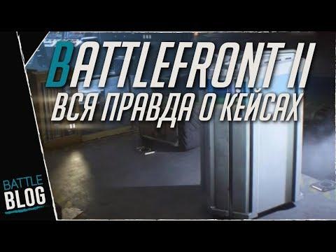 Battlefront 2  Вся правда о кейсах