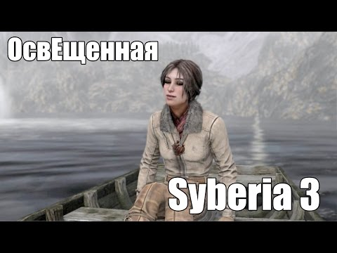 Сибирь 3 (ОсвЕщенная) - Серия 4 (Наружа-а!)