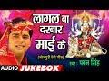 Bhojpuri Mata Bhajans | LAAGAL BAA DARBAAR MAAEE KE | FULL AUDIO JUKEBOX |