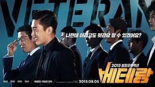 Nonton 베테랑 (Veteran, 2015) 메인 예고편 Film Subtitle Indonesia Streaming Movie Download