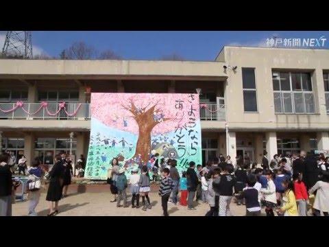 三木市の平田幼稚園で閉園式 63年の歴史に幕