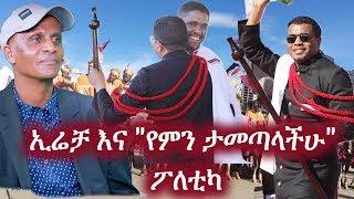 "Ethiopia: ኢሬቻ እና ""የምን ታመጣላችሁ"" ፖለቲካ  | Takele Uma  | Eskinder Nega"