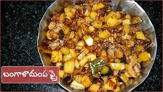 Potato fry/aloo fry in telugu